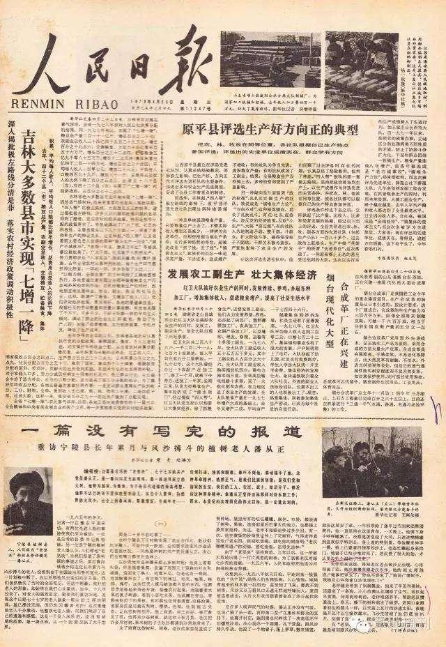 """""""老坚决"""":老农结缘""""大记者"""""""