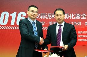 蒜泥科技孵化器国际战略合作在西安经开区签约