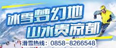 中国凉都——六盘水