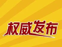 云南省政府发布31名同志任免职通知