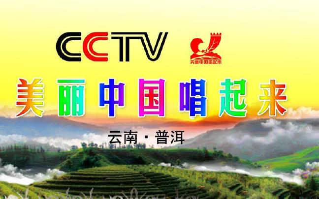 央视《美丽中国唱起来》即将走进普洱