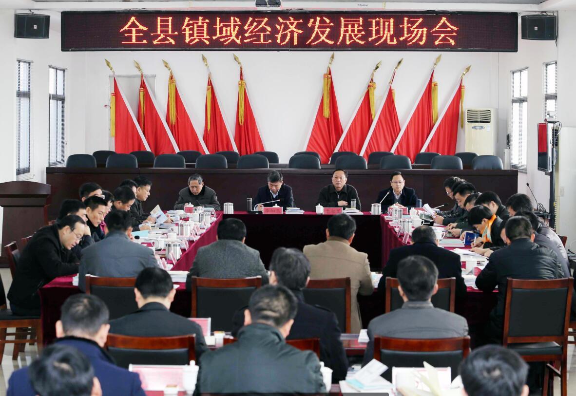濉溪县召开镇域经济发展现场会