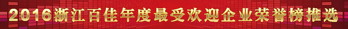 2016浙江百佳年度最受歡迎企業榮譽榜推選