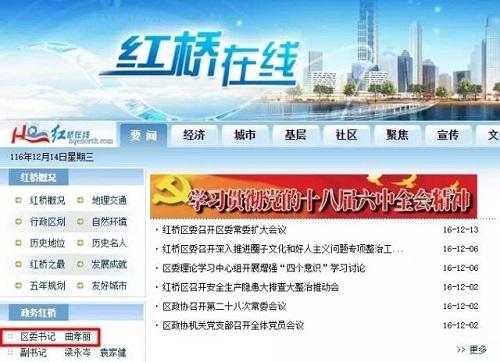 南开区委书记红桥区委书记蓟县县委书记有调整