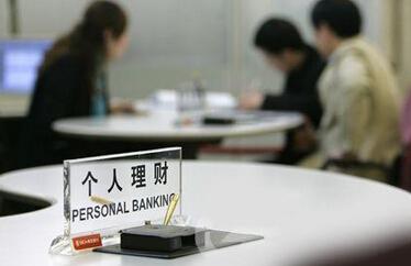 """山西:年末""""翘尾"""",银行理财重现""""4时代"""""""