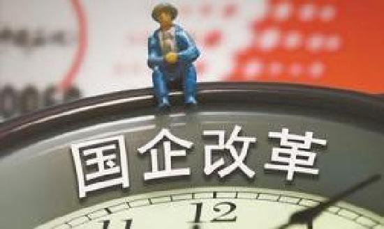 青海省新一轮国资国企改革启动