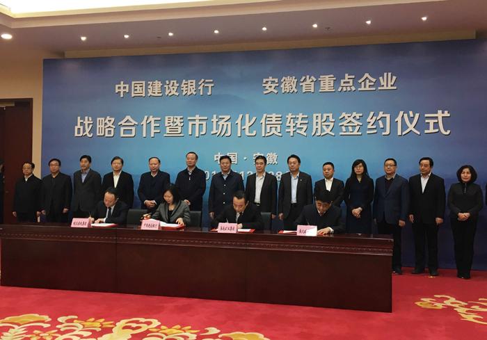 建设银行与安徽省重点企业签订战略合作暨市场化债转股协议