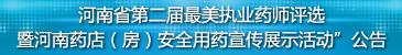 河南省第二届最美执业药师评选暨河南药店(房)安全用药宣传展示活动公告