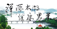 禅源太湖 健康农业