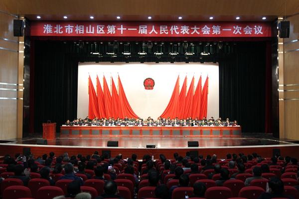 淮北相山区十一届人大一次会议隆重召开