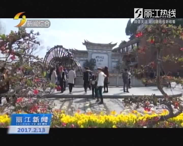 丽江市完善旅游服务管理新模式 提升旅游服务质量