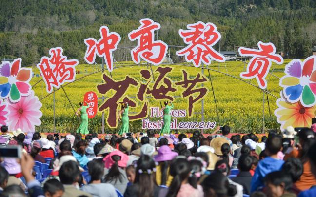 第四届腾冲高黎贡花海节开幕