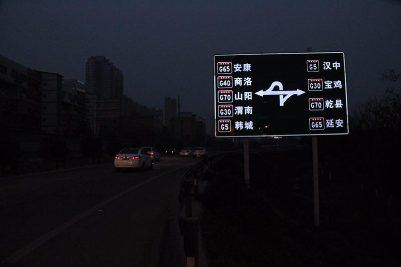 西安绕城应用顶尖交通标志技术  能主动发光减少交通事故