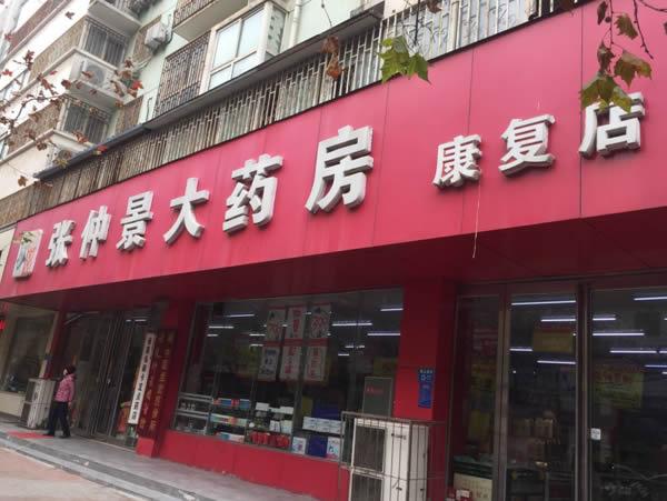 河南张仲景大药房股份有限公司郑州康复店