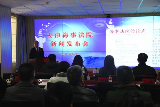 天津海事法院通报2016年十大亮点工作