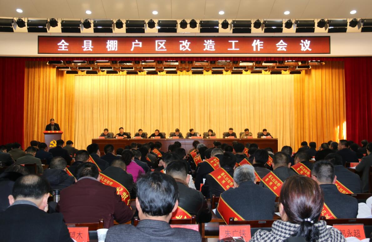 濉溪县棚户区改造工作会议召开