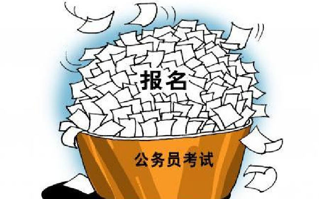 云南省2017年公务员考试3月15日起开始报名 计划招录5000余人