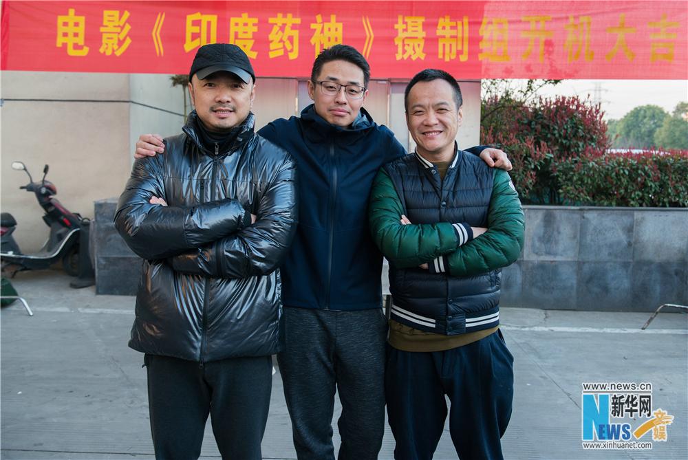 宁浩、徐峥老搭档再合作《印度药神》 能否再续票房奇迹