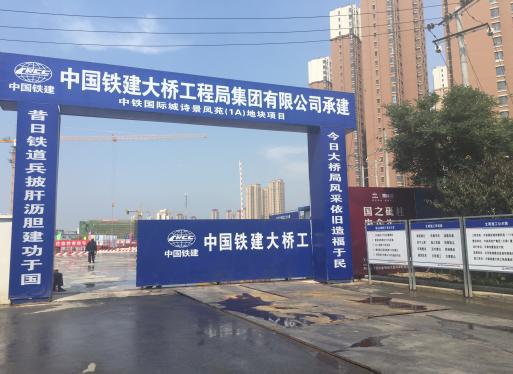"""中铁建大桥局集团建筑公司天津中铁国际城三期项目在劳动竞赛中荣获""""先进单位"""""""
