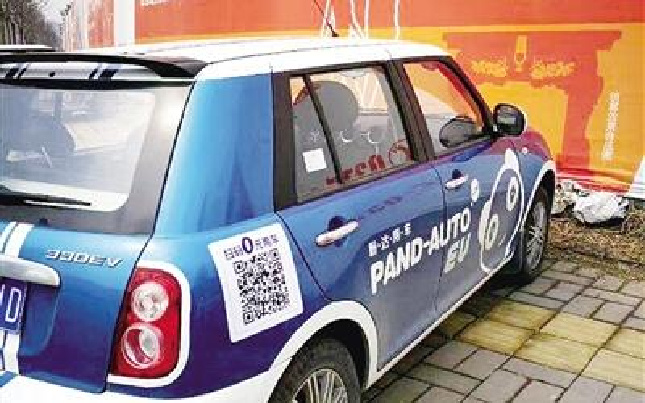 """""""共享汽车""""走进郑州 每小时19元今年投放900台"""