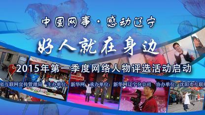 """""""中国网事·感动辽宁""""2015第一季度网络人物评选活动专题页面"""