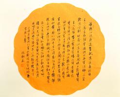 阮铜华书法艺术欣赏
