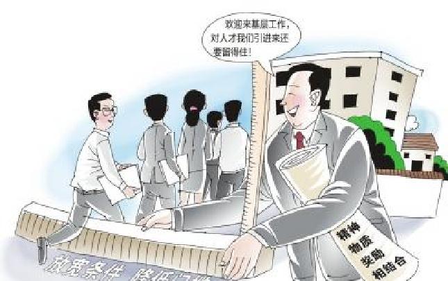河南省出台政策为基层延揽专业技术人才 门槛低了待遇高了