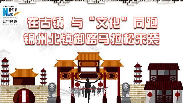 """在古镇 与""""文化""""同跑 锦州北镇御路马拉松来袭"""