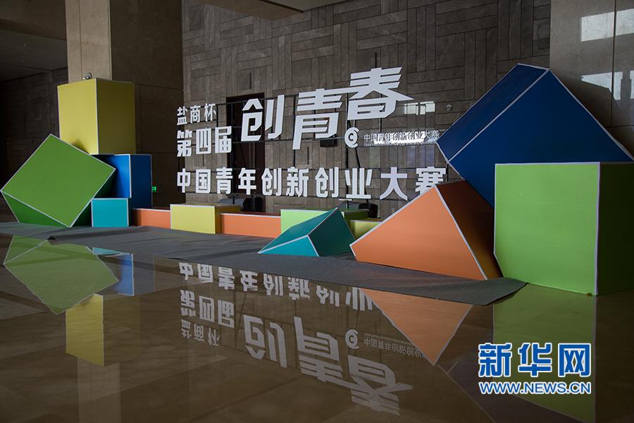 创客们注意啦!第四届中国青年创新创业大赛在陕启动