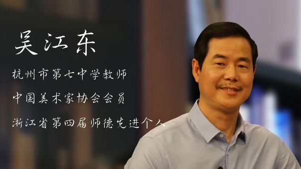 吴江东:美成就学生的七彩人生