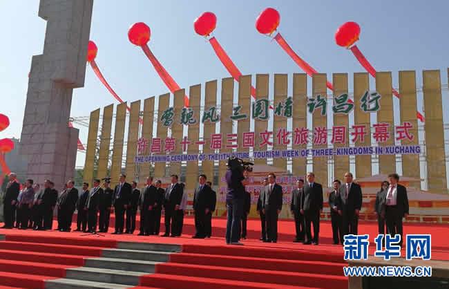 闻听三国事每欲到许昌 第11届三国文化旅游周开幕