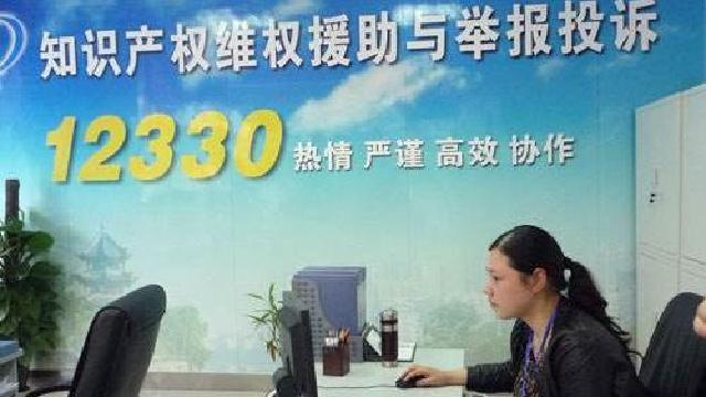 辽宁:知识产权受侵害可拨打12330维权
