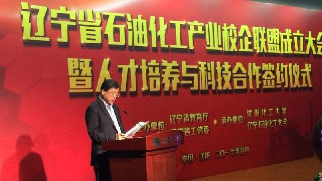 遼寧省石油化工產業校企聯盟成立