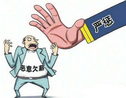 拖欠员工万余元工资 老板被判拒不支付劳动报酬罪