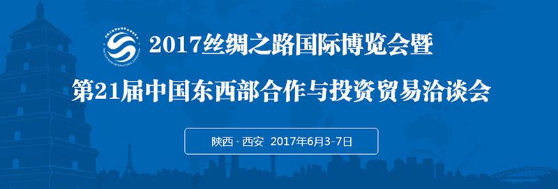2017丝绸之路国际博览会暨 第21届中国东西部合作与投资贸易洽谈会记者报名公告