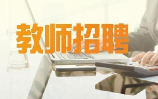 郑州:市直32所学校 招聘131名教师