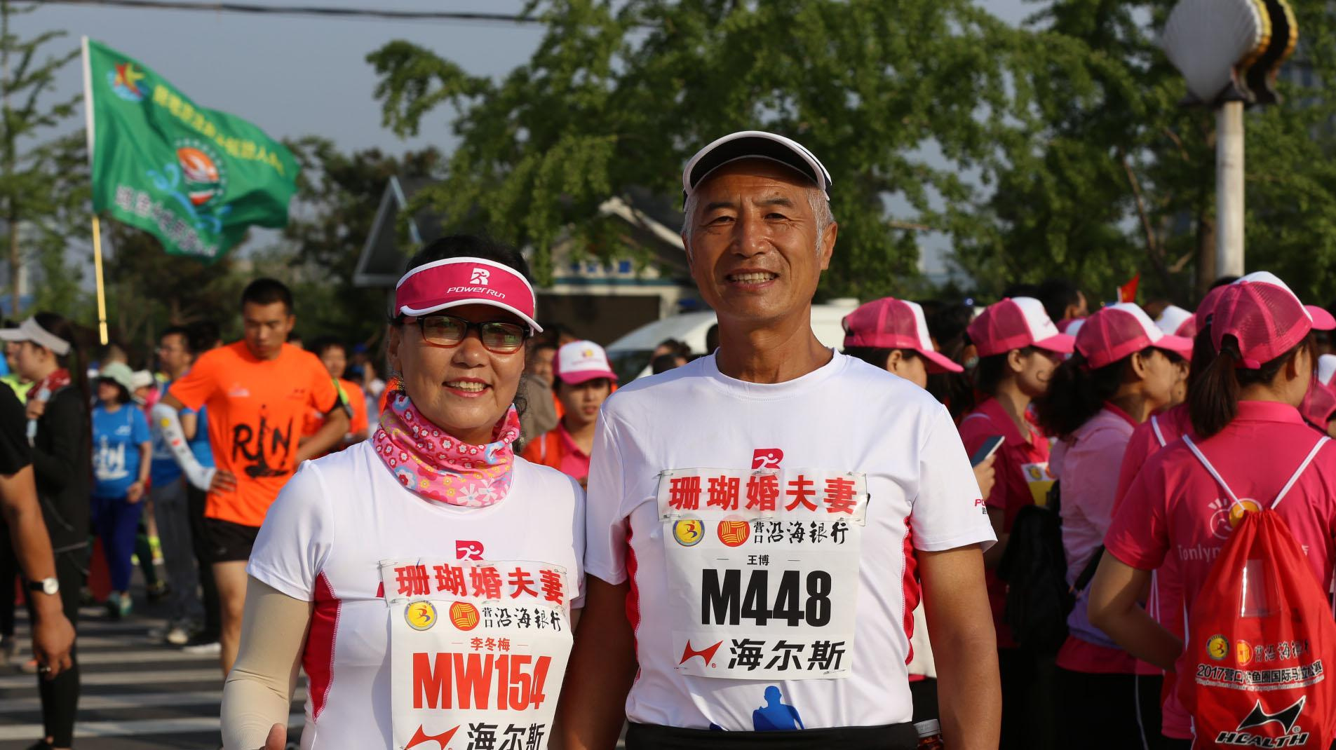 """2017鲅鱼圈马拉松特色跑友——""""珊瑚婚夫妇"""""""