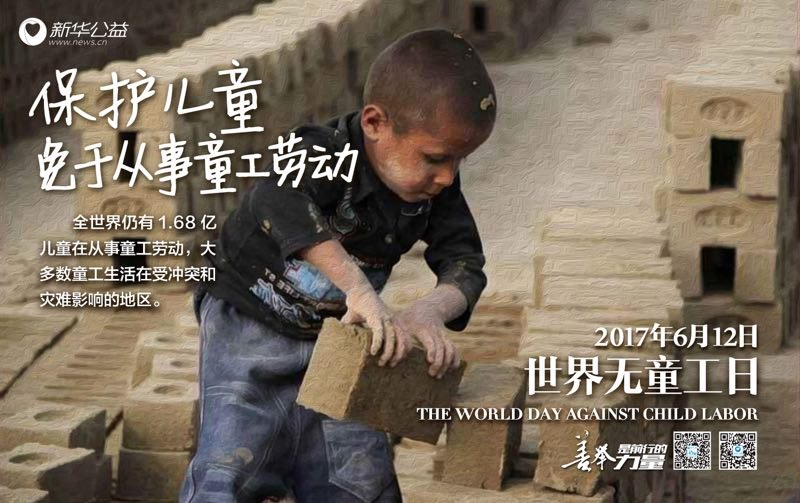 保护儿童免于从事童工劳动