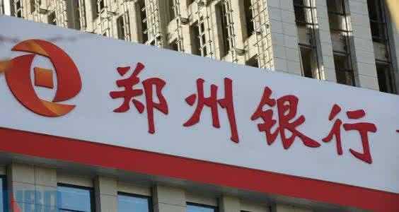 (信息)2017《中国银行业发展报告》专家评审会在郑州银行举办