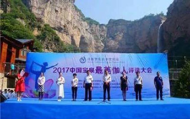 """(信息)新乡市宝泉""""最美伽人""""评选大会举行"""