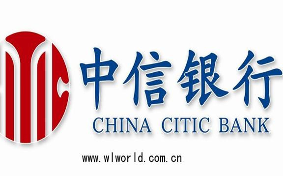 中信银行提升服务品质让客户满意