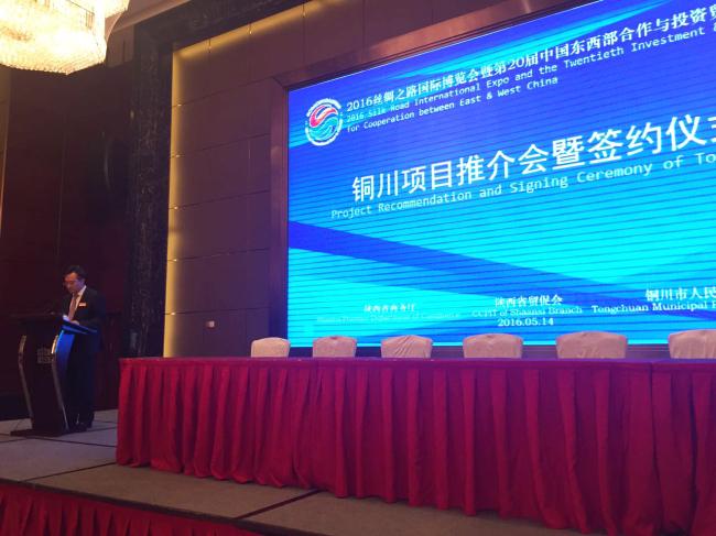 丝博会铜川首场签约项目39个 揽金215亿