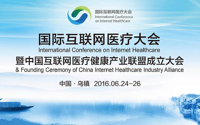 国际互联网医疗大会