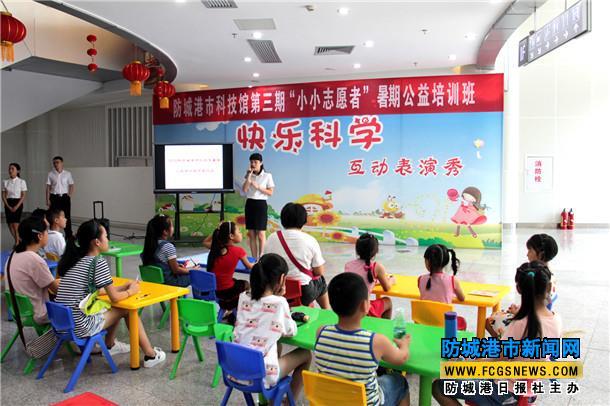 防城港市科技馆暑假公益培训班开班
