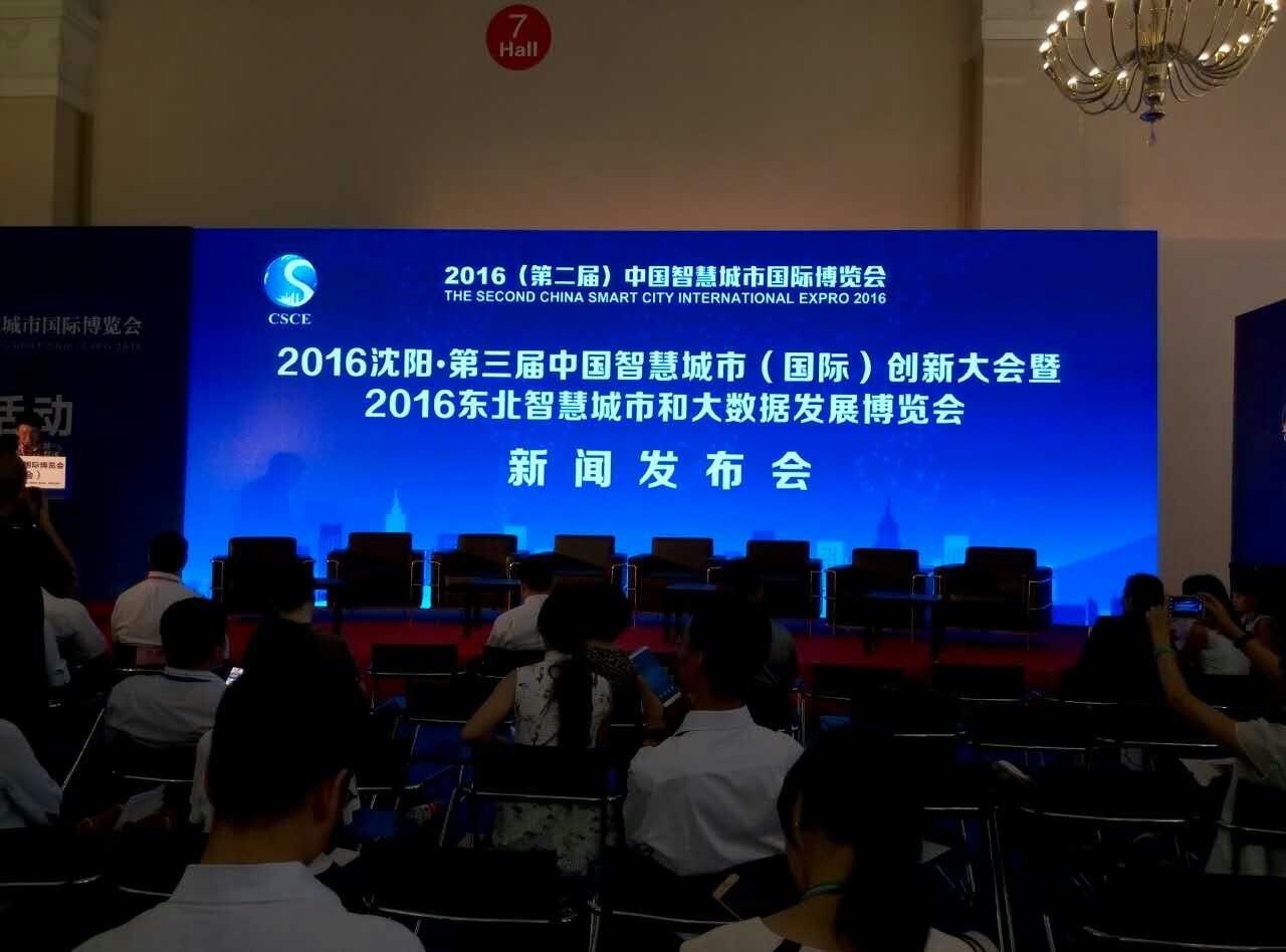 2016沈阳·第三届中国智慧城市(国际)创新大会暨2016东北智慧城市和大数据发展博览会将在沈阳召开