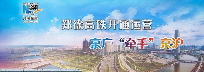 """郑州:挖掘""""居中""""优势 做强""""枢纽经济"""""""