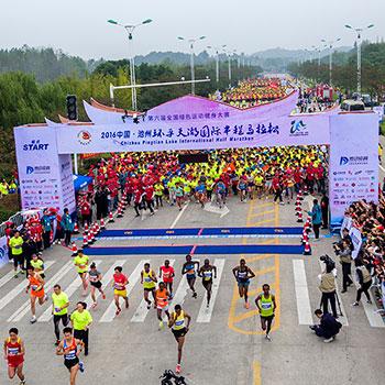 2016池州环平天湖国际半程马拉松赛开跑