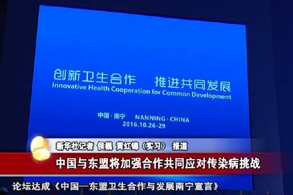 中国与东盟将加强合作共同应对传染病挑战