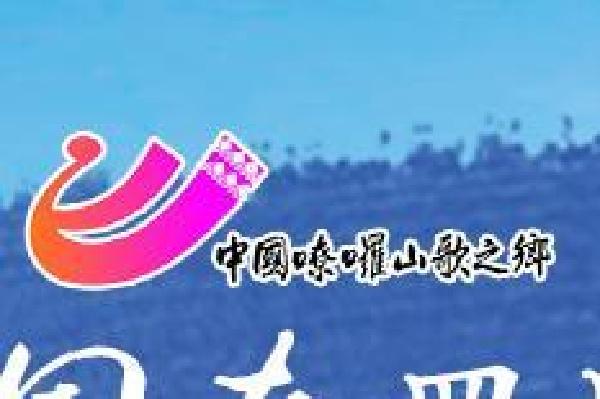 """2016""""嘹啰山歌""""民俗文化旅游节"""