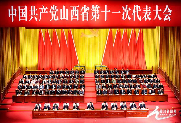 中国共产党山西省第十一次代表大会胜利闭幕